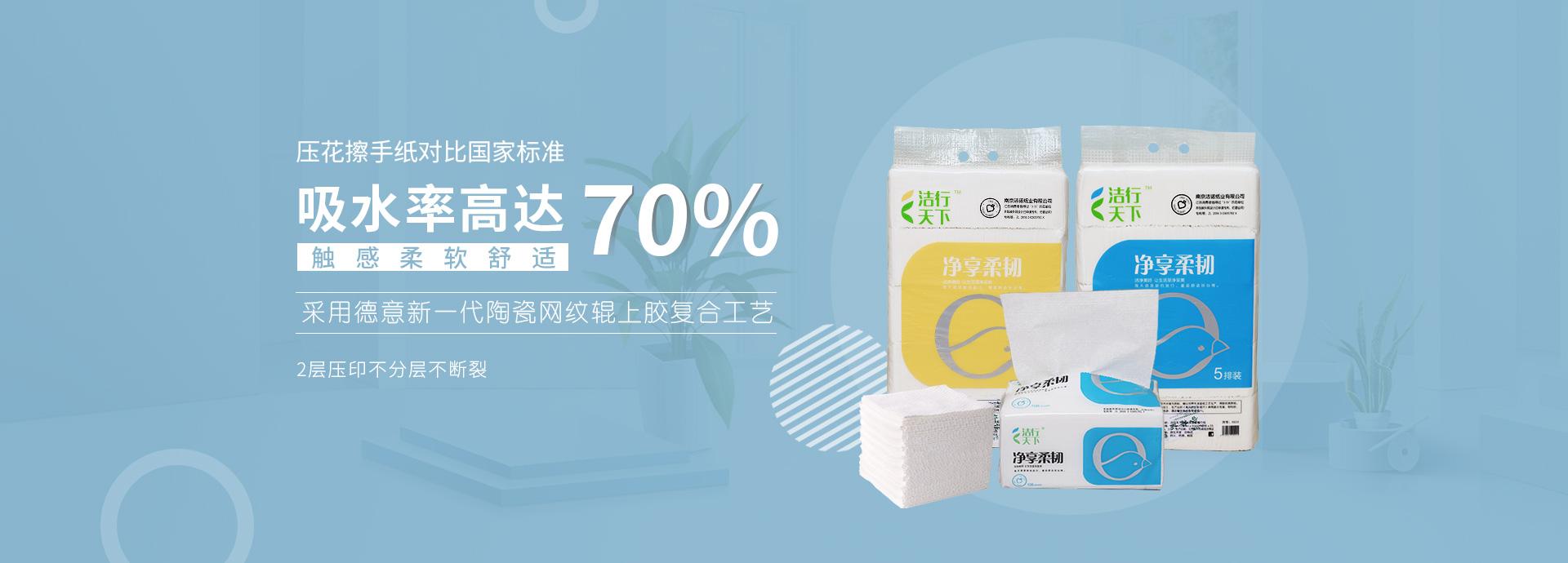 洁诺压花擦手纸对比国家标准吸水高达70%