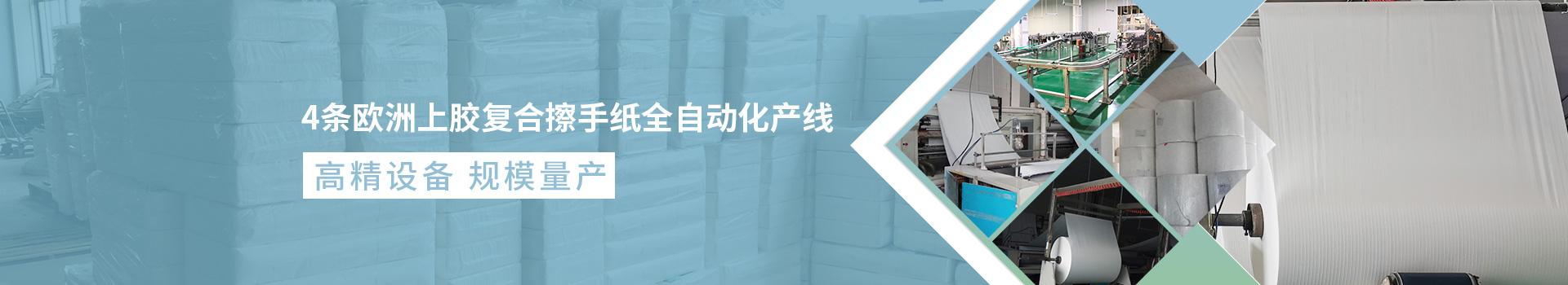 洁诺高精设备、规模量产