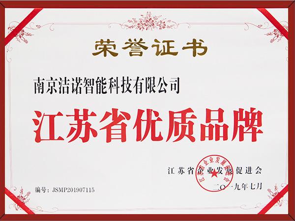 江苏省优质品牌