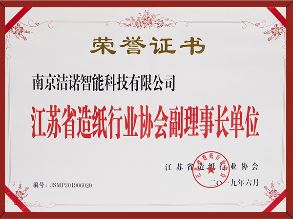 江苏省造纸行业协会副理事长单位