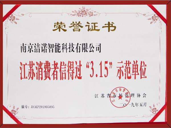 江苏消费者信得过3.15示范单位