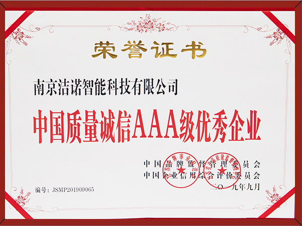 中国质量诚信AAA级优秀企业