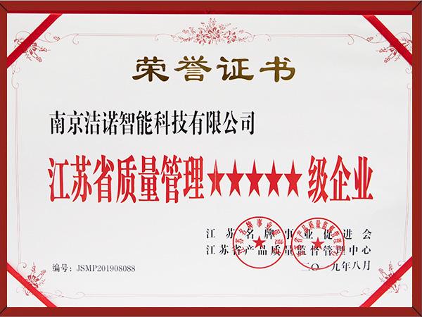 中国质量诚信五星级优秀企业