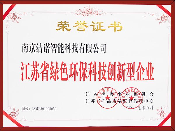 江苏省绿色环保科技创新星企业